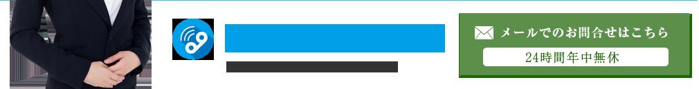 086-238-8366 受付時間8:00~18:00(平日)メールでのお問合せは24時間年中無休