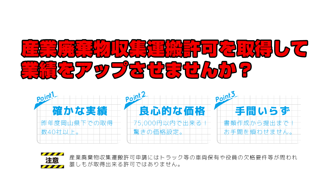 無許可で500万円以上の工事を行っていませんか?建設業許可申請には実務経験や保有資格並びに金銭的信用が問われ誰しもが取得できる許可ではありません。